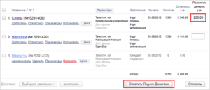 Оплата Яндекс Деньги