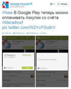Оплата в Google Play с Мегафона