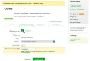 Оплата интернета от Билайна через телефон с помощью смс