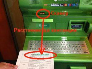Оплата квитанции в терминале