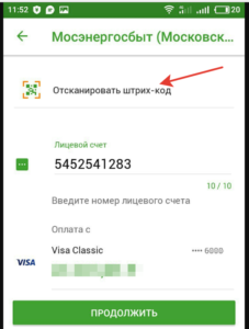 Оплата квитанций через телефон