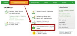 Оплата кредита банка Сетелем в режиме онлайн