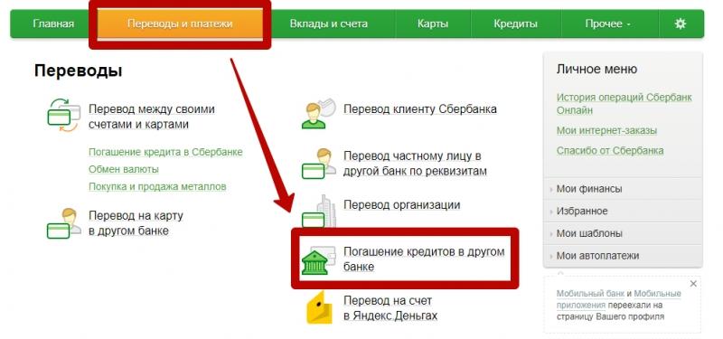 пополнить счёт мегафон с банковской карты через интернет без комиссии
