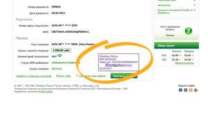 Оплата кредита через интернет банковской картой