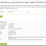 Оплата через Мерхант