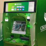 С помощью банкоматов
