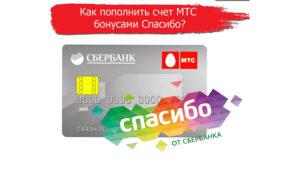 Оплатить задолженность по лицевому счету через Сбербанк Онлайн