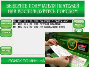 Оплатить патент через банкомат