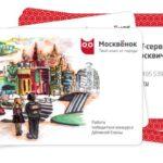 Особенности внесения платежей на карту «Москвенок»