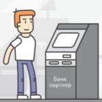 Особенности снятия денег у партнеров