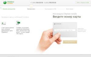 Открытие личного кабинета в Сбербанке Онлайн