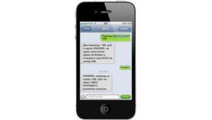 Отправить деньги с помощью СМС на номер 900