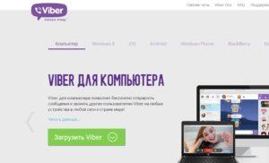 Официальный русский сайт программы Viber