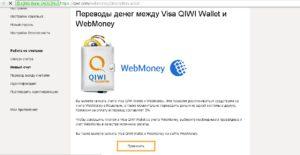 Перевести деньги в США из России через Вебмани