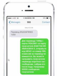 Перевести деньги на телефон с карты Альфа банка через смс