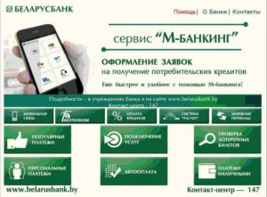 Перевести деньги с карточки Беларусбанка на карточку Беларусбанка через телефон