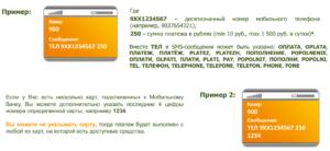 Перевести деньги с карты на телефон через смс