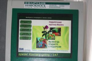 Перевести деньги через банкомат