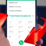 Порядок перевода средств с Водафон на Водафон