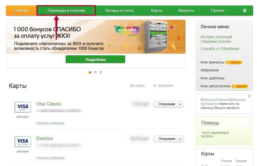 ренессанс кредит отзывы клиентов по кредитам наличными омск