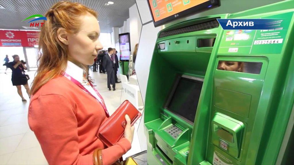 «Сбербанк» - Перевод на карту в другом банке - Sberbank 87