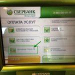 Перевод средств через банкоматы
