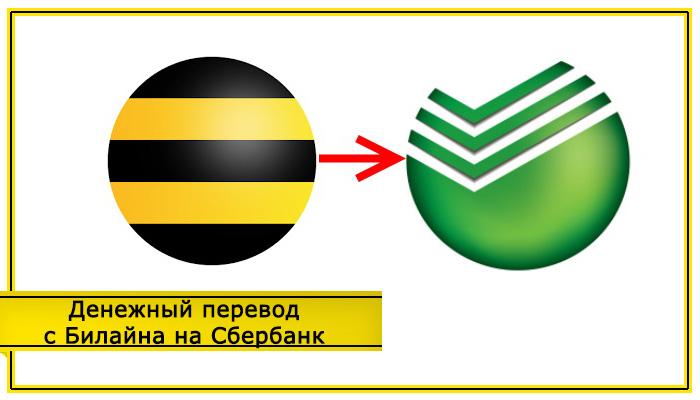 Перевод с Билайна на карту Сбербанка