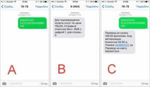 Перевод с Билайна через смс