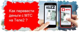 Перевод с МТС