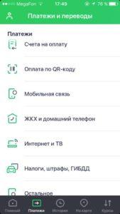 Перевод с использованием мобильного приложения