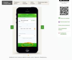 Перевод с карты Сбербанка на карту другого банка через телефон