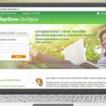 Платеж в сервисе Сбербанк Онлайн