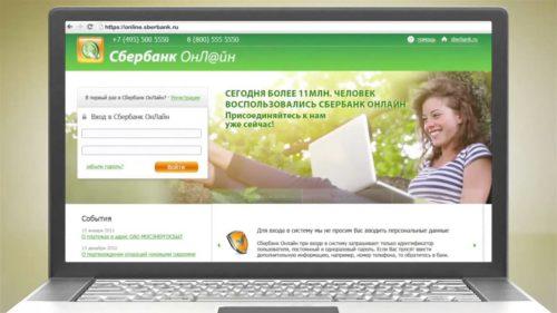 как заплатить кредит через сбербанк онлайн физических лиц