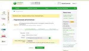 Подключение услуги «Автоплатеж»