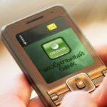 Подключение услуги «Мобильный банк»