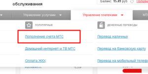 Пополнение счета МТС Россия