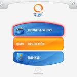 Пополнение счета с помощью терминалов QIWI