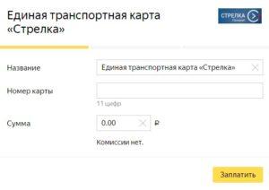 Пополнение электронными деньгами