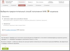 Пополнение WMR