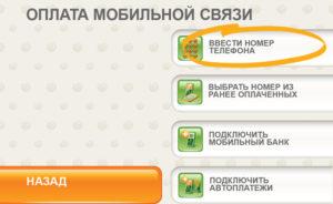 Пополнить счет на телефон с карты через банкомат