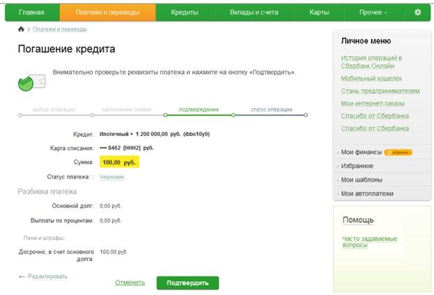 потребительский кредит 1000000 рублей на 5 лет калькулятор