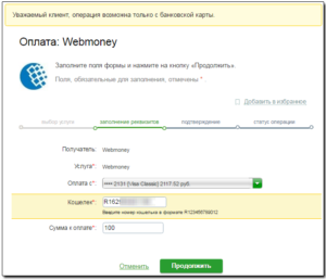 Пошаговая инструкция по переводу средств через Сбербанк Онлайн