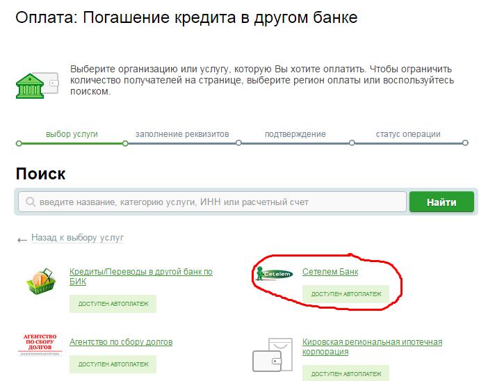 Как оплачивать кредит в сетлем банке онлайн Конечно, ответила