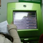 При помощи банкоматов и платежных терминалов