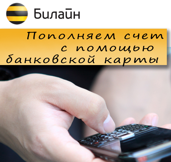 оплата билайн с банковской карты сбербанка займ оформить на карту под 0