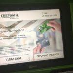 Распечатать чек через банкомат Сбербанка