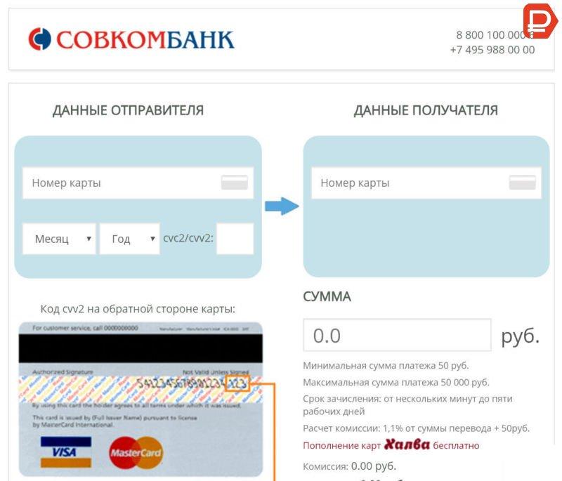 Кредитные карты совкомбанка совкомбанк — крупный банк, зарегистрированный в костромской области в году и имеющий филиалы во многих регионах россии.
