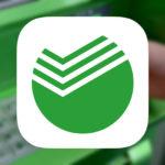 Сбербанк онлайн логотип