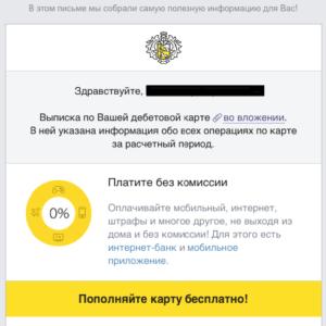 Как пополнить карту Тинькофф через Почту России