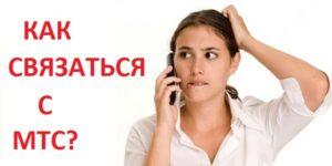 Служба поддержки МТС Россия